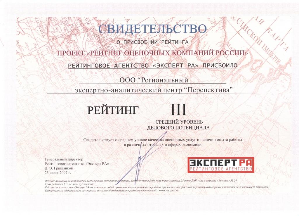 Рейтинг - ЭкспертРА - 2007