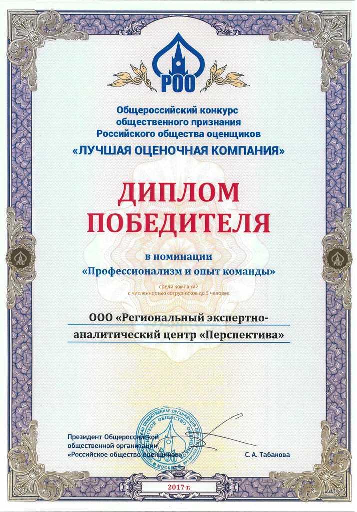 Конкурс - РОО - 2017_1024.jpg